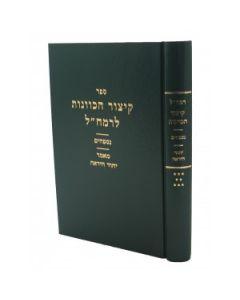 """רמח""""ל - ח""""ח - קיצור הכוונות Ramchal-Kitzur Hakavonos Vol. 8"""