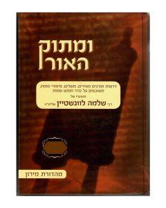 ומתוק האור שמות - א׳ Umatok Ha Ohr Shemos Vol.1