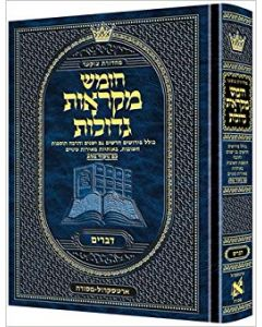 Mikra'os Gedolos Yehoshua / Shoftim (Joshuah and Judges)