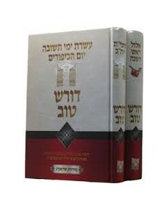 דורש טוב - אלול ימים נוראים ב׳כ Dorash Tov Ellul Yomim Neorim