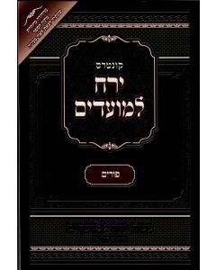 ירח למועדים פורים Yerach Moadim Purim