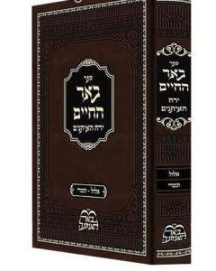 בער החיים-אלול-תשרי Behr Chaim Ellul Tishrei