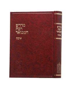 מדרש רבה איכה Midrash Raba Eichah