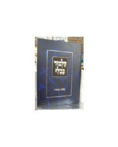 Talmud Bavli- Tuvia's- Bava Kamma