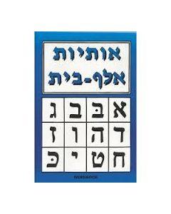 Osios Aleph-Beis-workbook