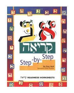 Kriah Step-By-Step