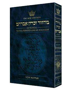 Yom Kippur transliterated linear machzor Ashkenaz Seif