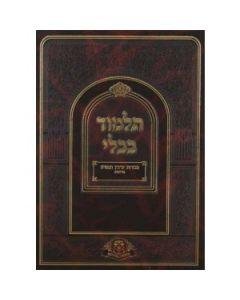 תלמוד בבלי זבחים מנוחות Talmud Bavli - Vagshal - Zevachim Menuchos