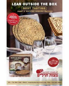 Bet Shemesh Chabura Matzah Reg