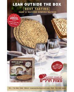 Beit Shemesh Matzah Whole weat