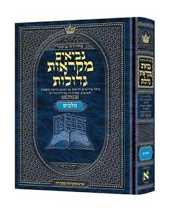 נביאים מקראות גדולות מלכים א-ב