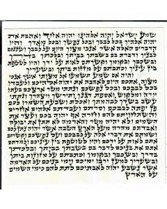 Mezuzah Beis Yosef 10cm